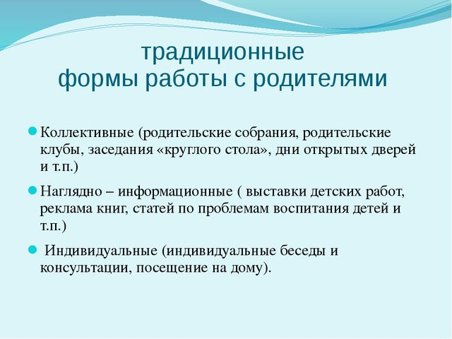 традиционные формы работы с родителями  Коллективные (родительские собрания,...