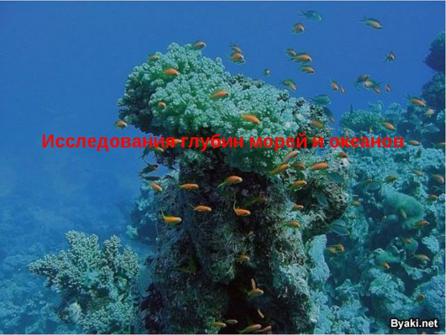 Исследования глубин морей и океанов
