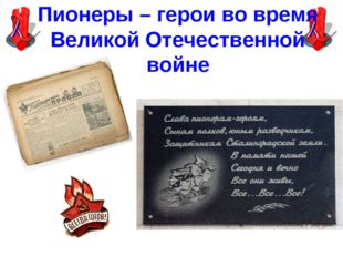 Пионеры – герои во время Великой Отечественной войне