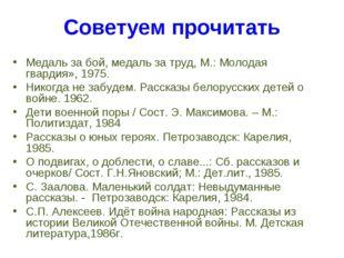 Советуем прочитать Медаль за бой, медаль за труд, М.: Молодая гвардия», 1975.