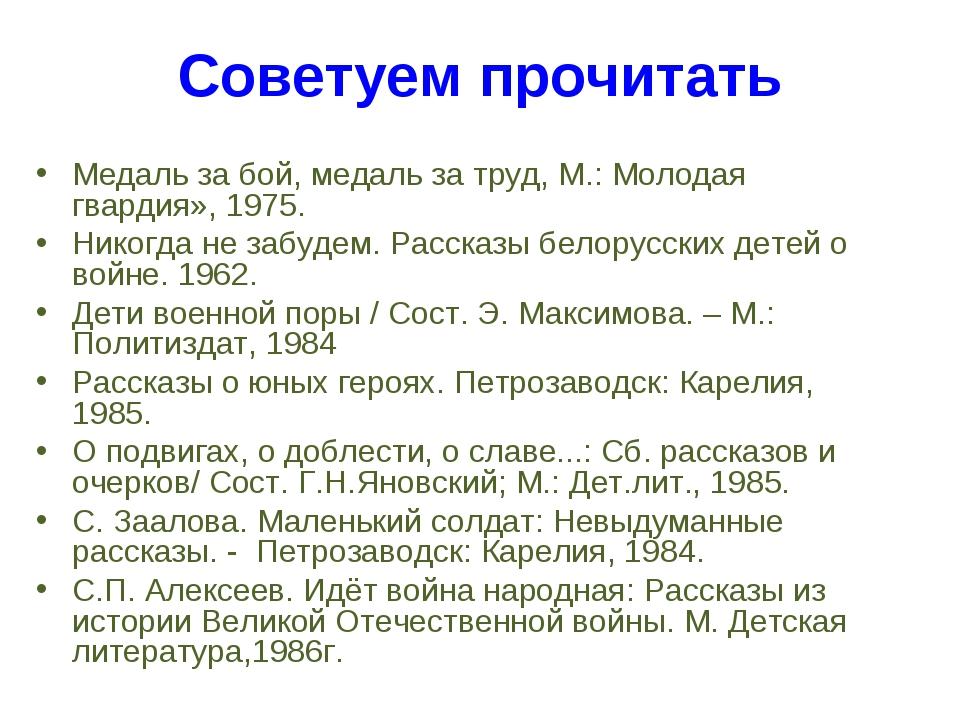 Советуем прочитать Медаль за бой, медаль за труд, М.: Молодая гвардия», 1975....