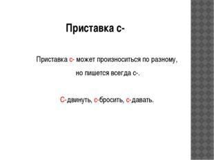 Приставка с- Приставка с- может произноситься по разному, но пишется всегда с