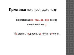 Приставки по-, про-, до-, под- В приставках по-, под-, до-, про- всегда пишет