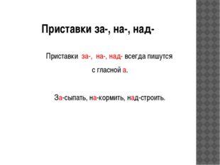 Приставки за-, на-, над- Приставки за-, на-, над- всегда пишутся с гласной а.