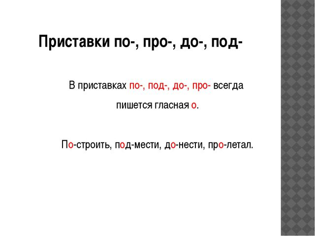 Приставки по-, про-, до-, под- В приставках по-, под-, до-, про- всегда пишет...
