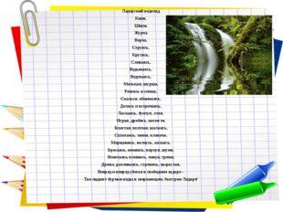 Лодорский водопад Кипя, Шипя, Журча Ворча, Струясь, Крутясь, Сливаясь, Вздыма