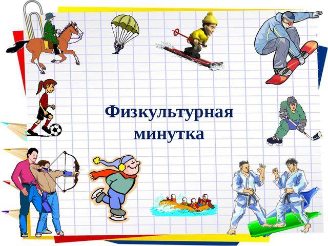 Физкультурная минутка Овсянникова И.В.