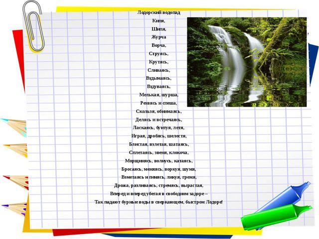 Лодорский водопад Кипя, Шипя, Журча Ворча, Струясь, Крутясь, Сливаясь, Вздыма...