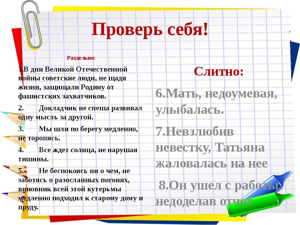 Проверь себя! Раздельно: 1.В дни Великой Отечественной войны советские люди,...