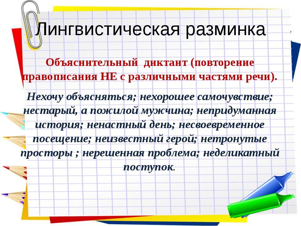 Лингвистическая разминка Объяснительный диктант (повторение правописания НЕ с...