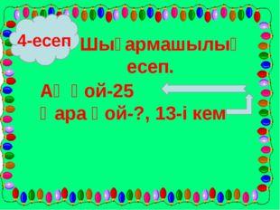 4-есеп Шығармашылық есеп. Ақ қой-25 Қара қой-?, 13-і кем