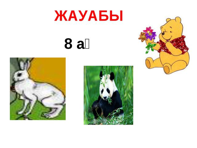 ЖАУАБЫ 8 аң