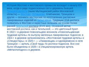 История Жостово и жостовского промысла восходит к началу XIX века, когда в ря