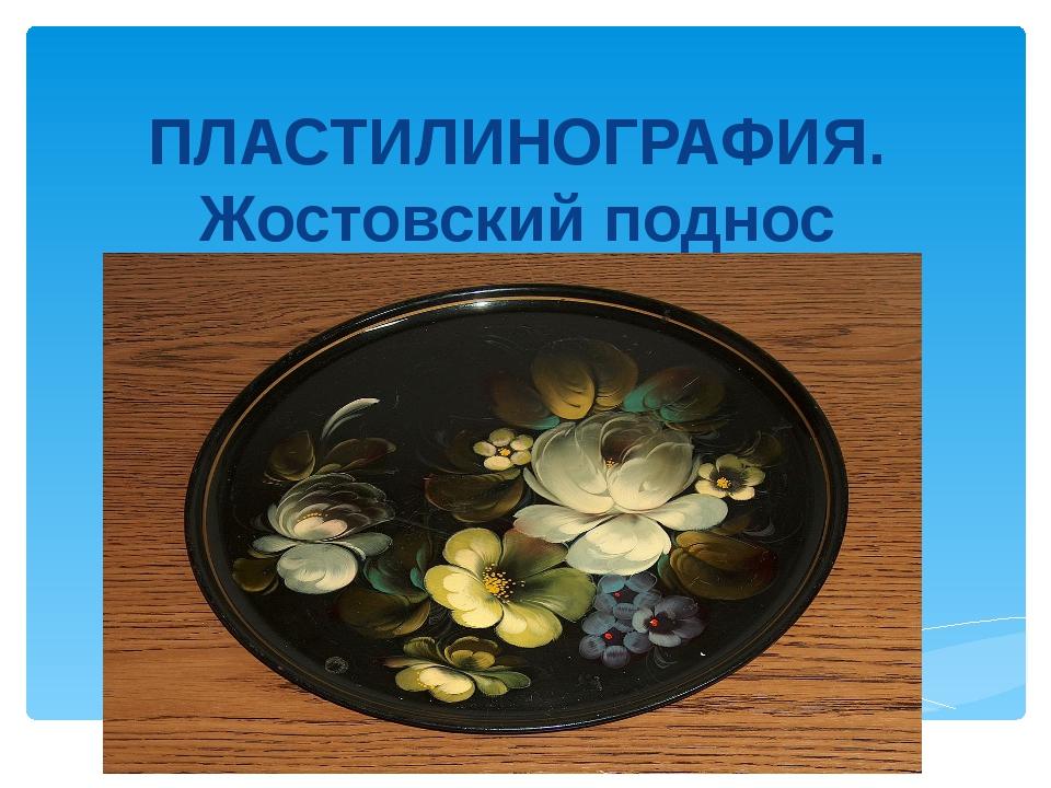 ПЛАСТИЛИНОГРАФИЯ. Жостовский поднос