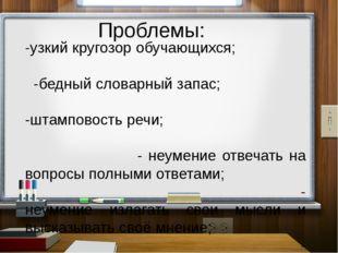 -узкий кругозор обучающихся; -бедный словарный запас; -штамповость речи; - н