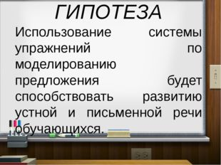 ГИПОТЕЗА Использование системы упражнений по моделированию предложения будет