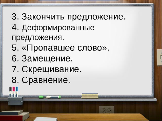 3. Закончить предложение. 4. Деформированные предложения. 5. «Пропавшее слов...