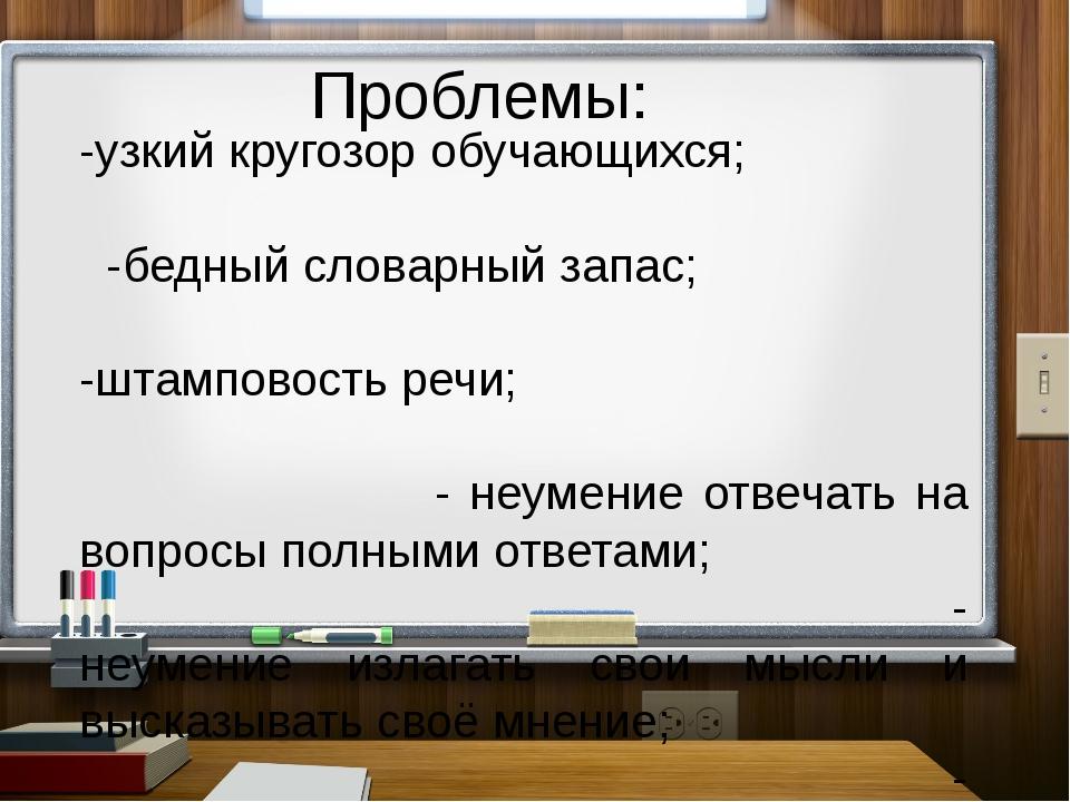 -узкий кругозор обучающихся; -бедный словарный запас; -штамповость речи; - н...