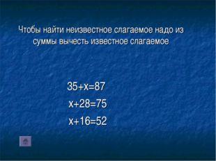 Чтобы найти неизвестное слагаемое надо из суммы вычесть известное слагаемое 3