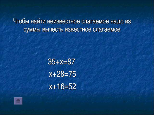 Чтобы найти неизвестное слагаемое надо из суммы вычесть известное слагаемое 3...