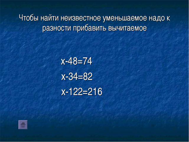 Чтобы найти неизвестное уменьшаемое надо к разности прибавить вычитаемое x-48...
