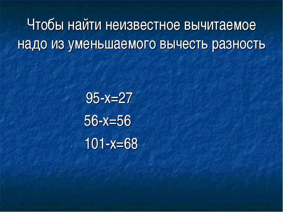 Чтобы найти неизвестное вычитаемое надо из уменьшаемого вычесть разность 95-x...