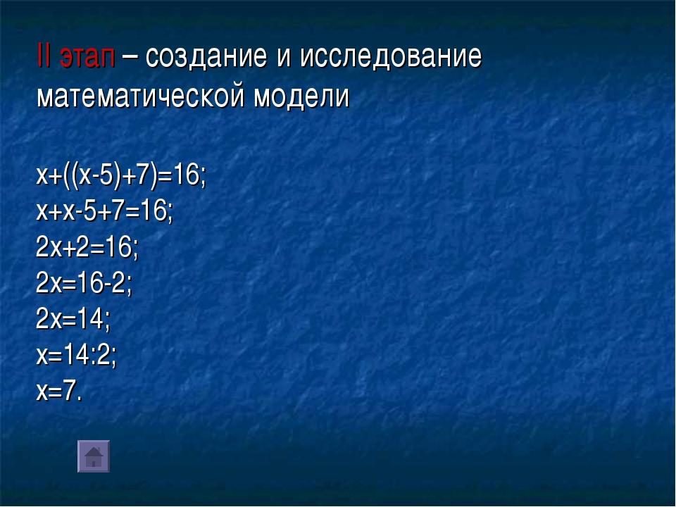 II этап – создание и исследование математической модели x+((x-5)+7)=16; x+x-...