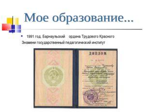 1991 год. Барнаульский ордена Трудового Красного Знамени государственный педа