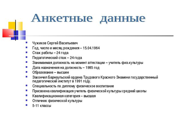 Чужиков Сергей Васильевич Год, число и месяц рождения – 15.04.1964 Стаж работ...