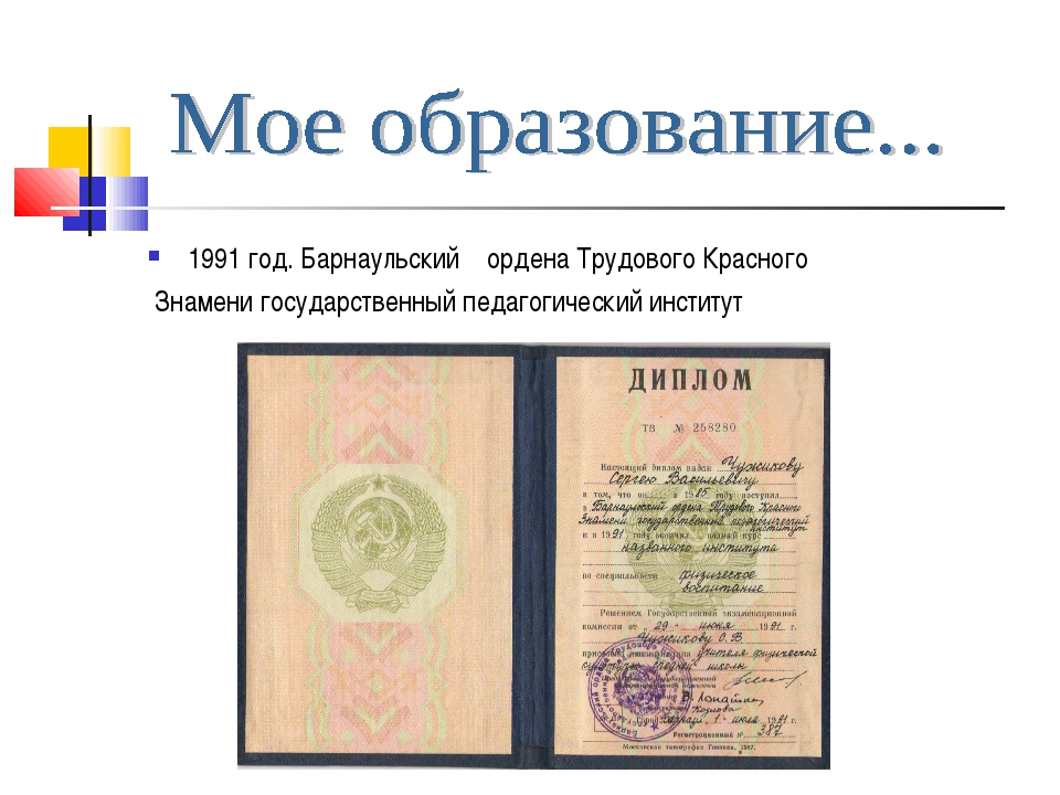 1991 год. Барнаульский ордена Трудового Красного Знамени государственный педа...