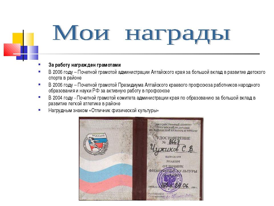 За работу награжден грамотами В 2006 году – Почетной грамотой администрации А...