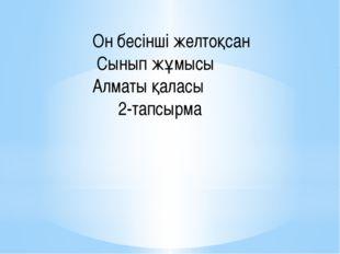 Он бесінші желтоқсан Сынып жұмысы Алматы қаласы 2-тапсырма