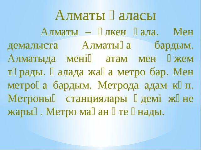 Алматы – үлкен қала. Мен демалыста Алматыға бардым. Алматыда менің атам мен...