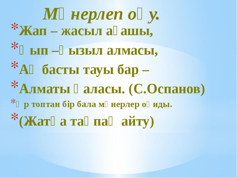 Мәнерлеп оқу. Жап – жасыл ағашы, Қып –қызыл алмасы, Ақ басты тауы бар – Алмат...