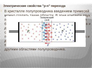 В кристалле полупроводника введением примесей можно создать такие области. В