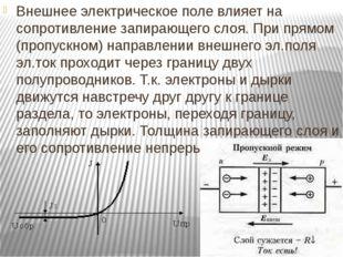 Внешнее электрическое поле влияет на сопротивление запирающего слоя. При прям
