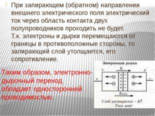 При запирающем (обратном) направлении внешнего электрического поля электричес