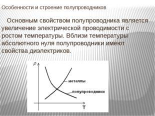Особенности и строение полупроводников Основным свойством полупроводника явля