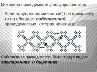 Механизм проводимости у полупроводников Если полупроводник чистый( без примес