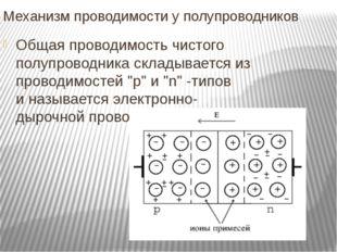 """Общая проводимость чистого полупроводника складывается из проводимостей """"p"""" и"""