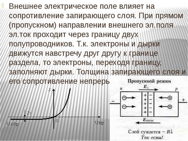 Внешнее электрическое поле влияет на сопротивление запирающего слоя. При прям...