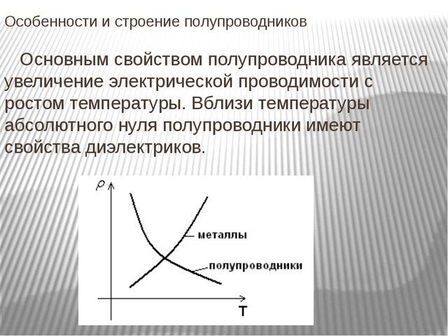Особенности и строение полупроводников Основным свойством полупроводника явля...