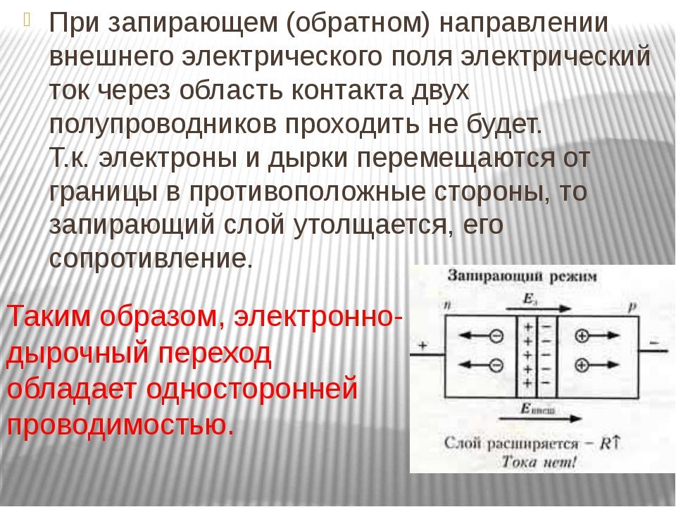При запирающем (обратном) направлении внешнего электрического поля электричес...