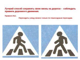 Лучший способ сохранить свою жизнь на дорогах - соблюдать правила дорожного д