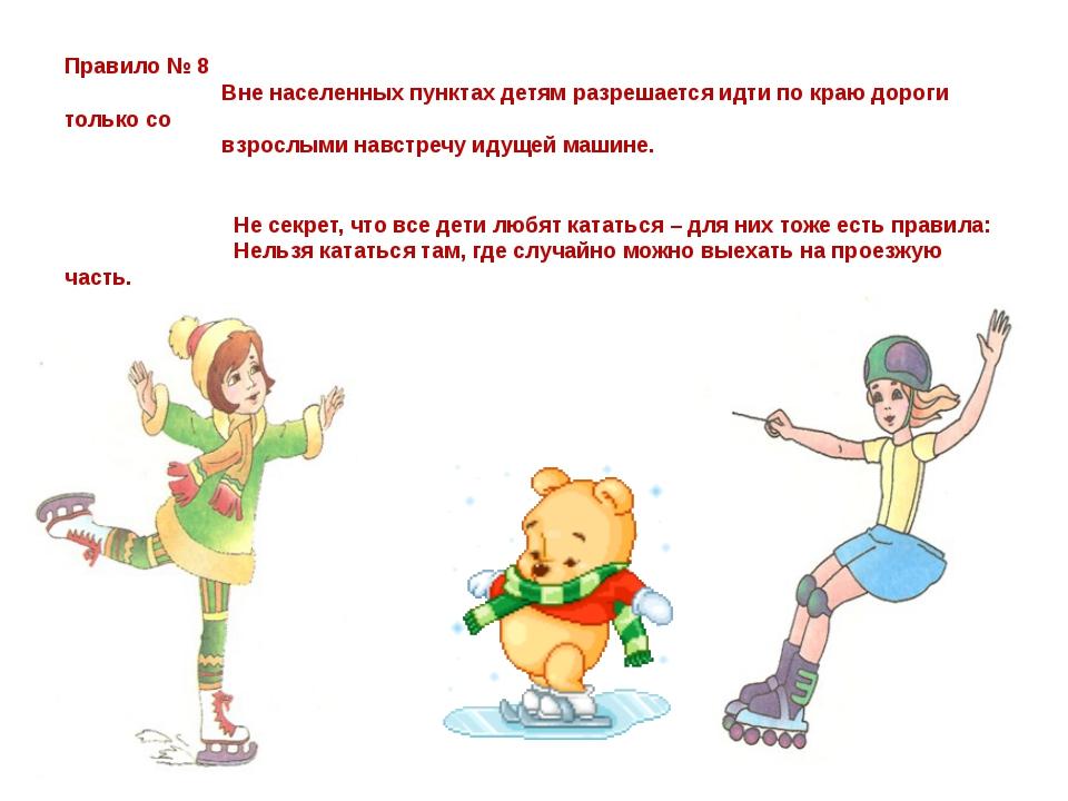 Правило № 8 Вне населенных пунктах детям разрешается идти по краю дороги толь...
