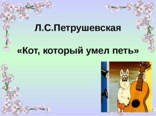 Л.С.Петрушевская «Кот, который умел петь»