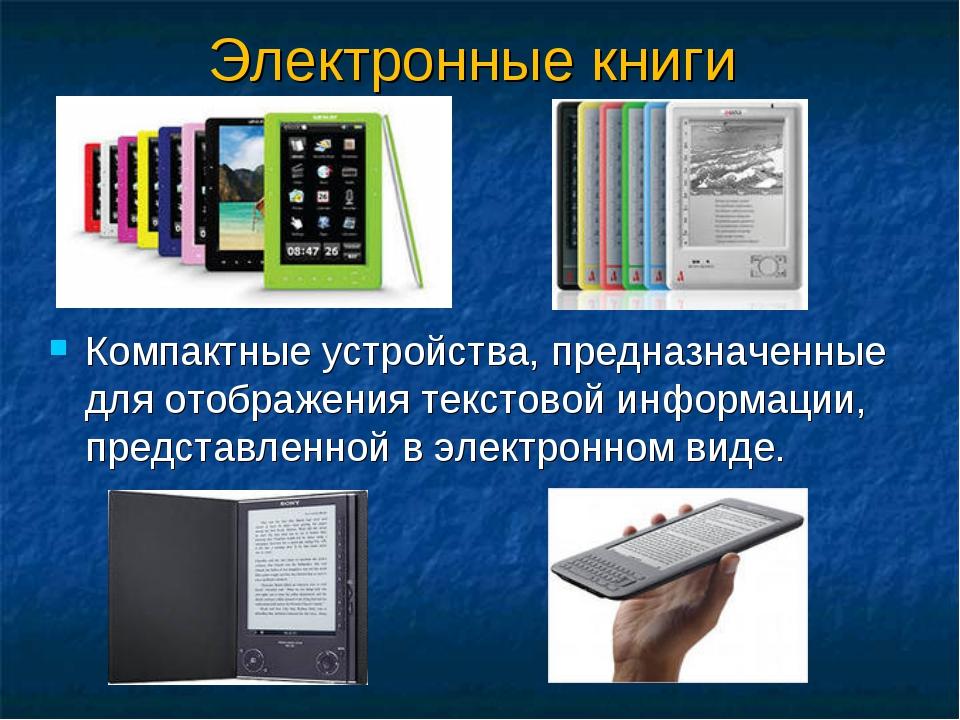 Электронные книги Компактные устройства, предназначенные для отображения текс...