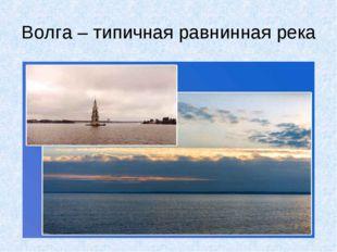 Волга – типичная равнинная река