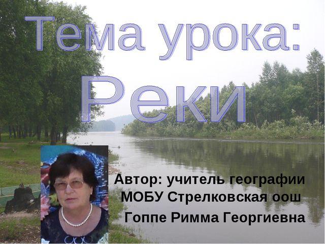 Автор: учитель географии МОБУ Стрелковская оош Гоппе Римма Георгиевна