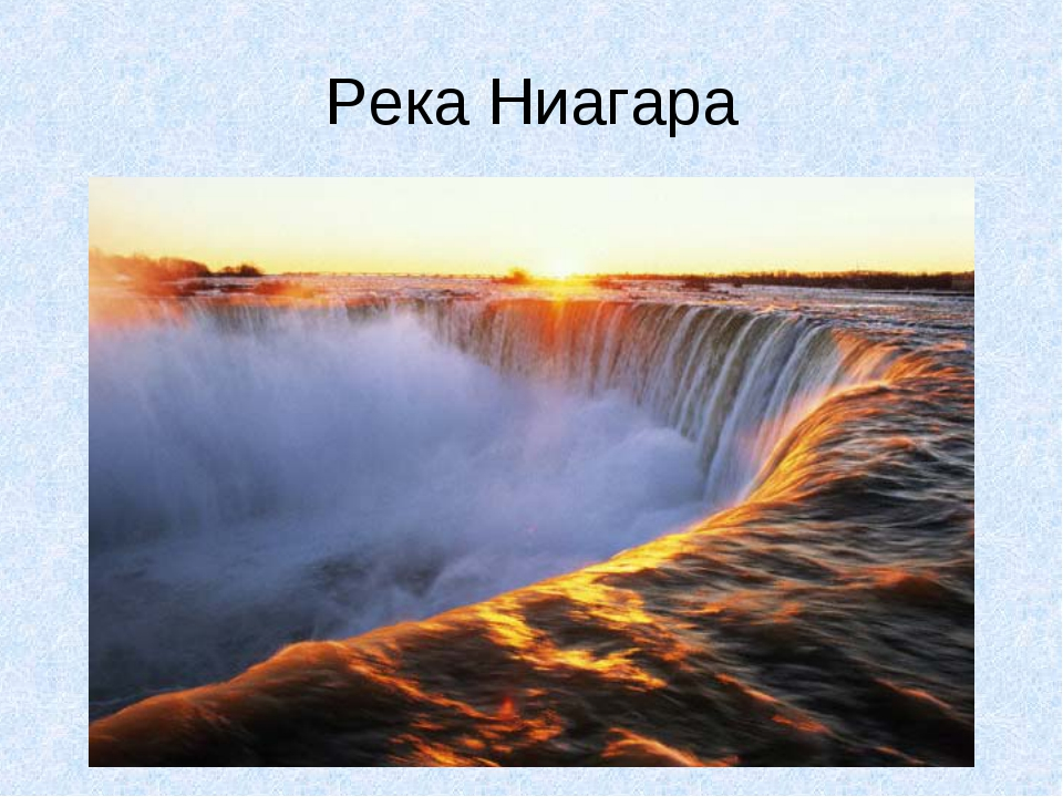 Река Ниагара